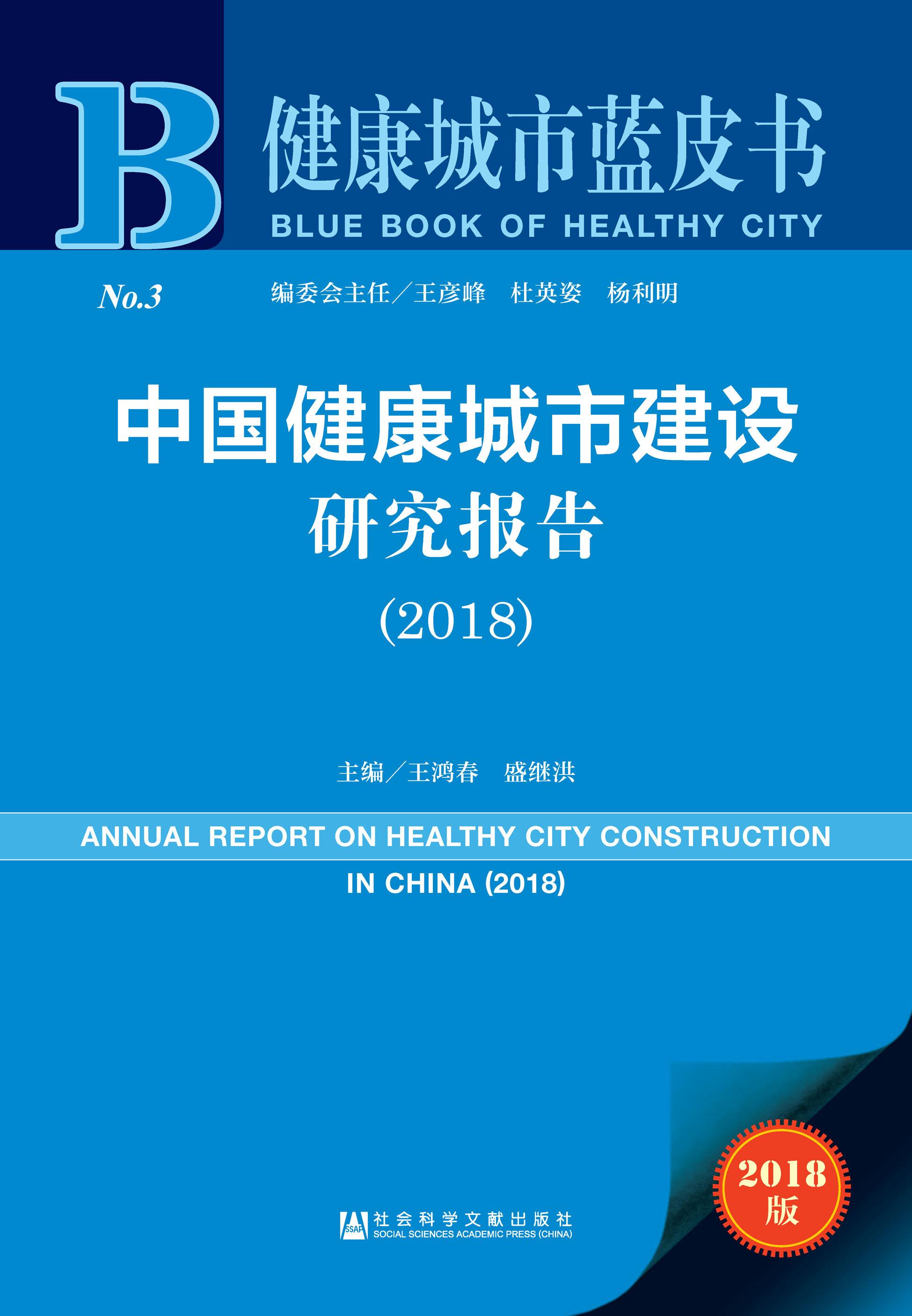 中国健康城市建设研究报告(2018)