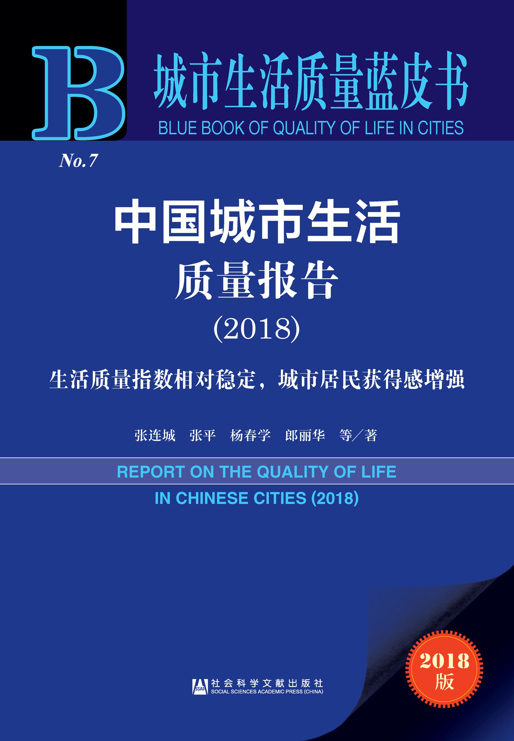 中国城市生活质量报告(2018)