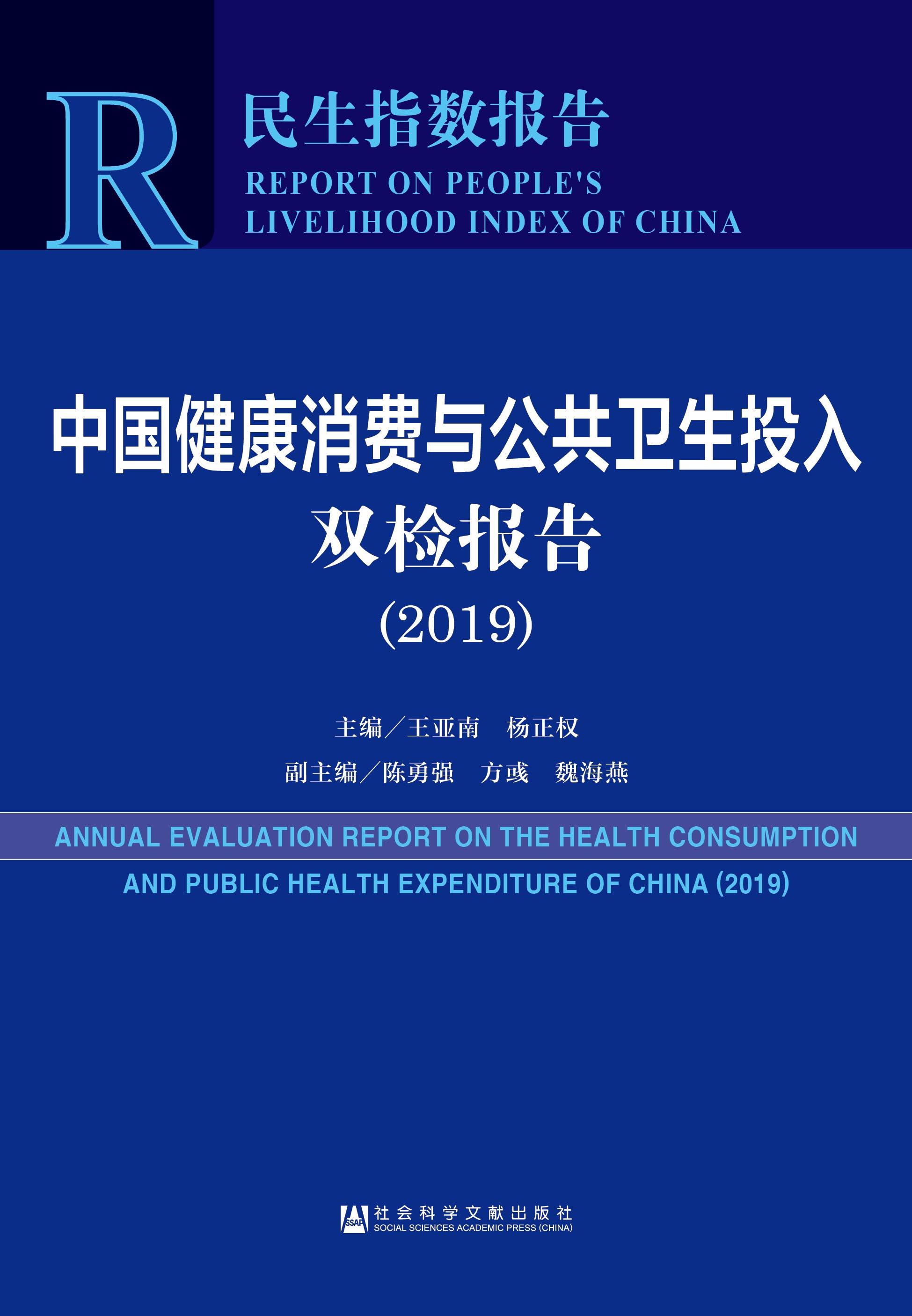 中国健康消费与公共卫生投入双检报告(2019)