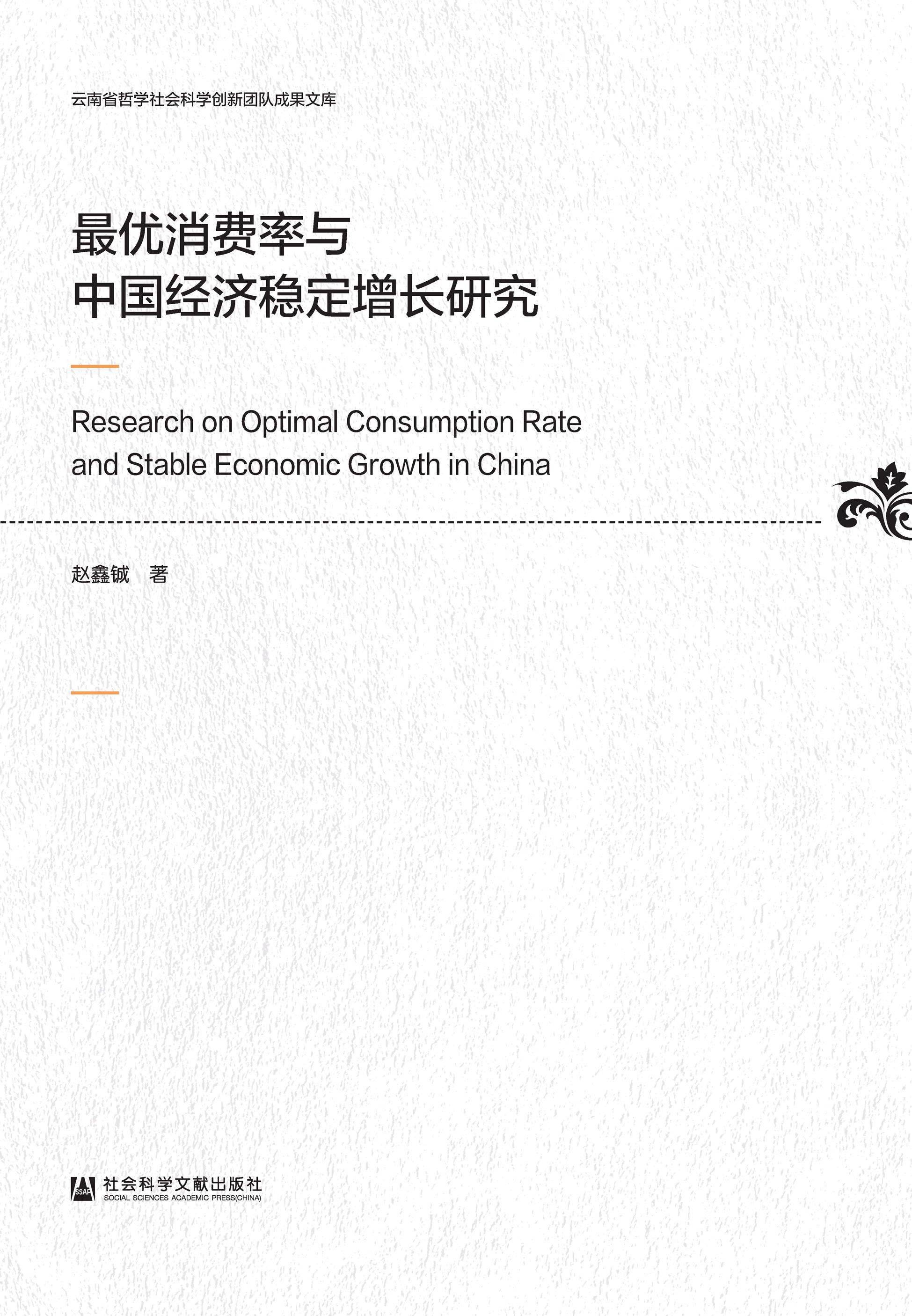 最优消费率与中国经济稳定增长研究