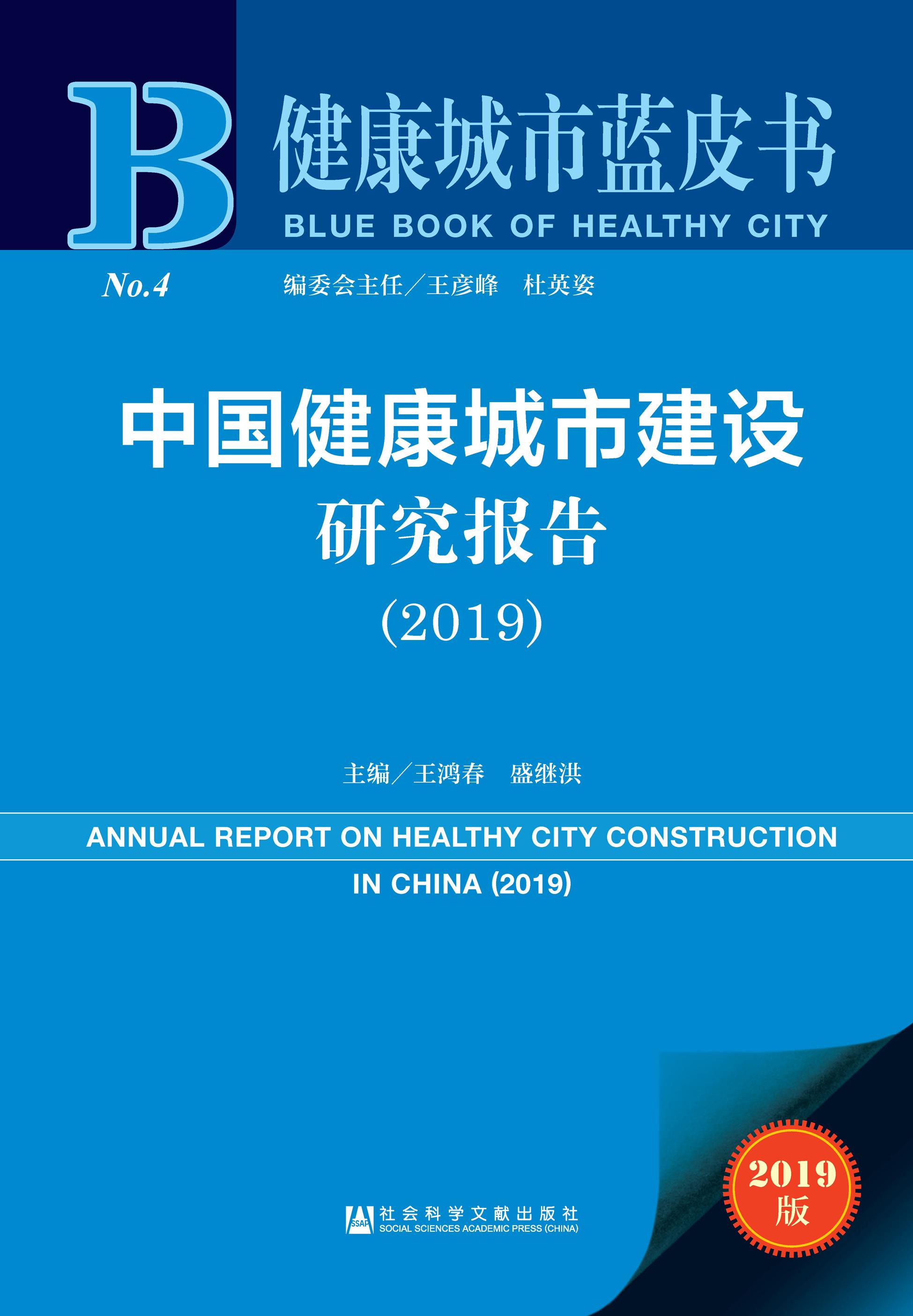 中国健康城市建设研究报告(2019)