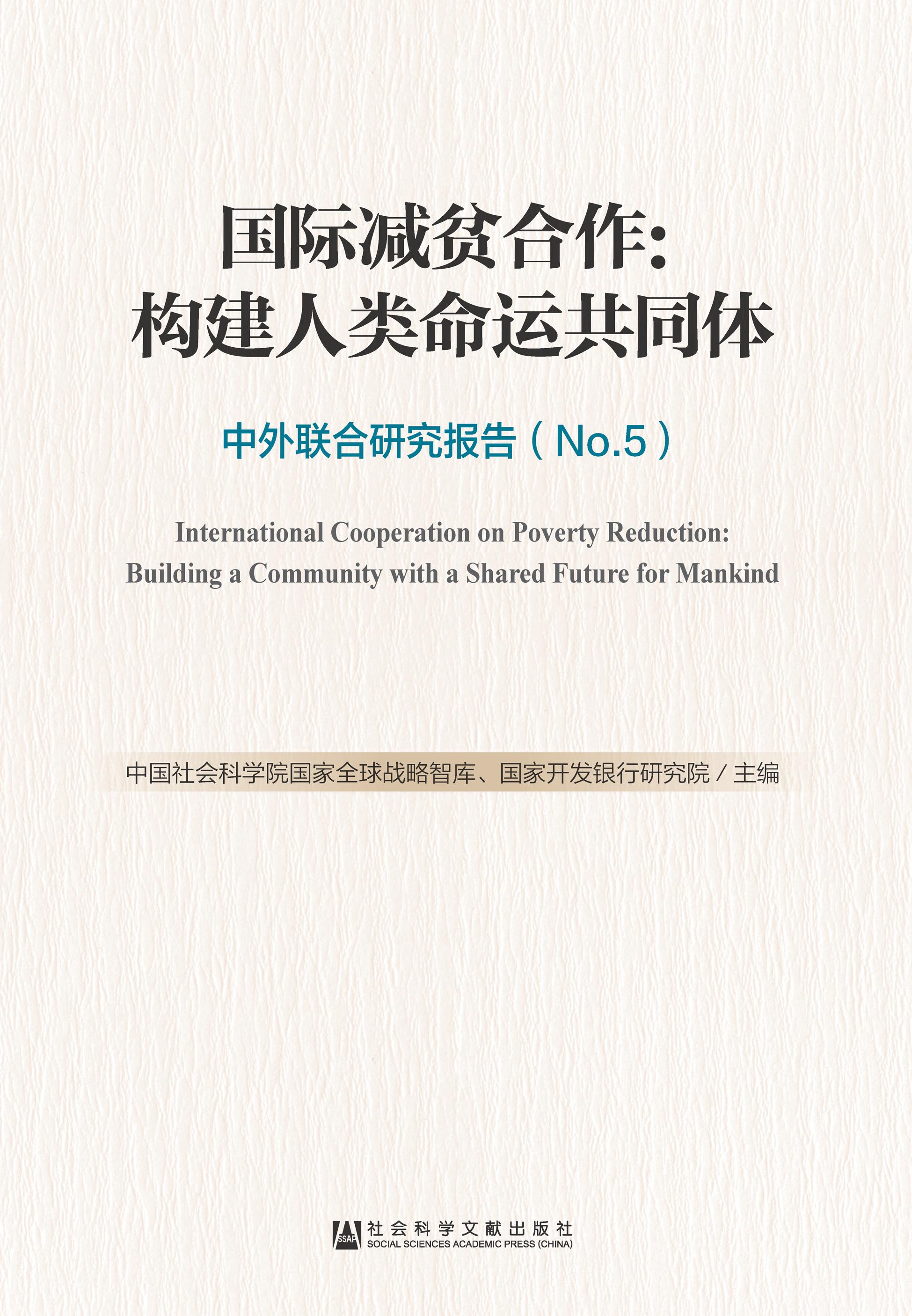 国际减贫合作:构建人类命运共同体(上下册)