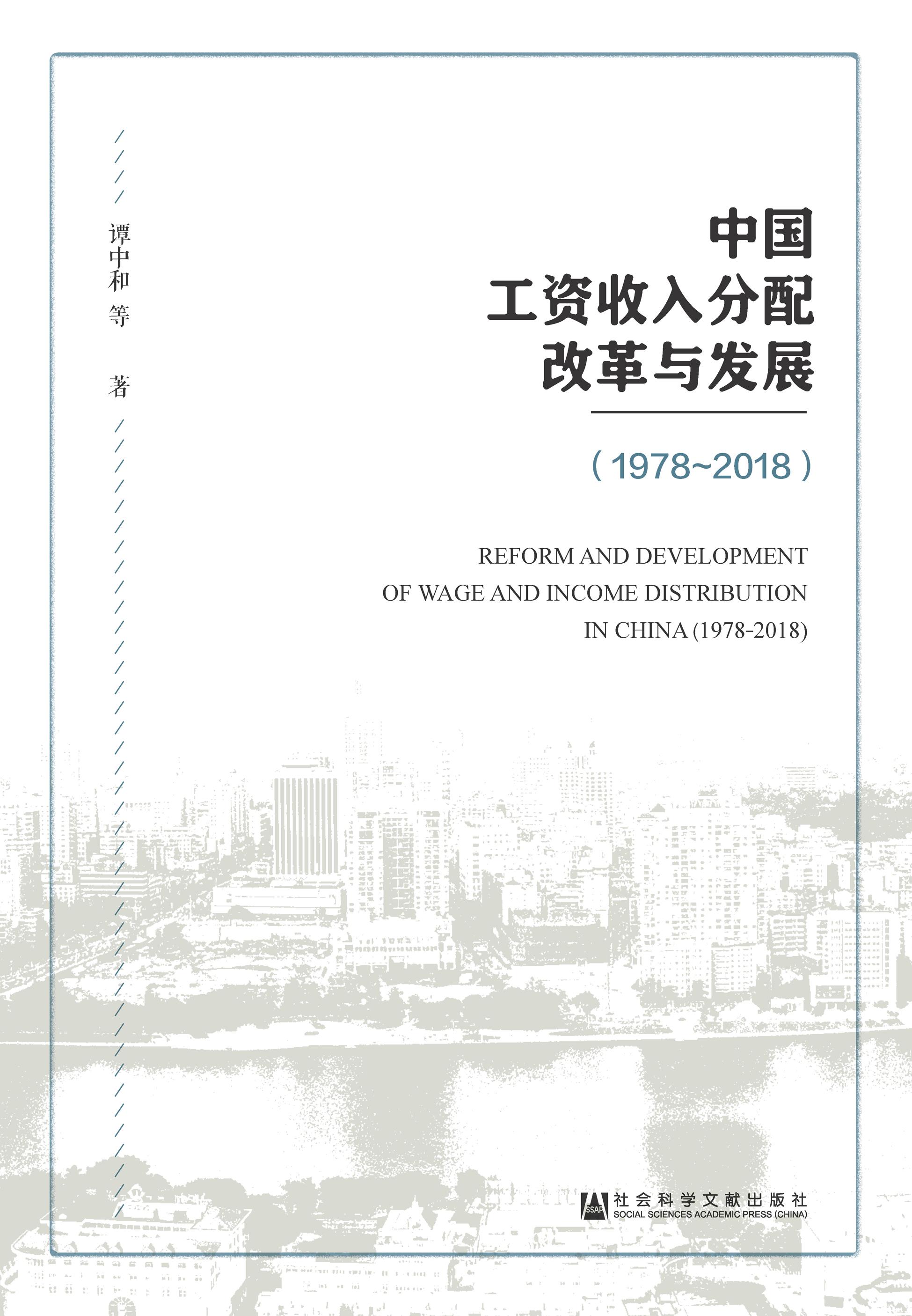 中国工资收入分配改革与发展(1978~2018)