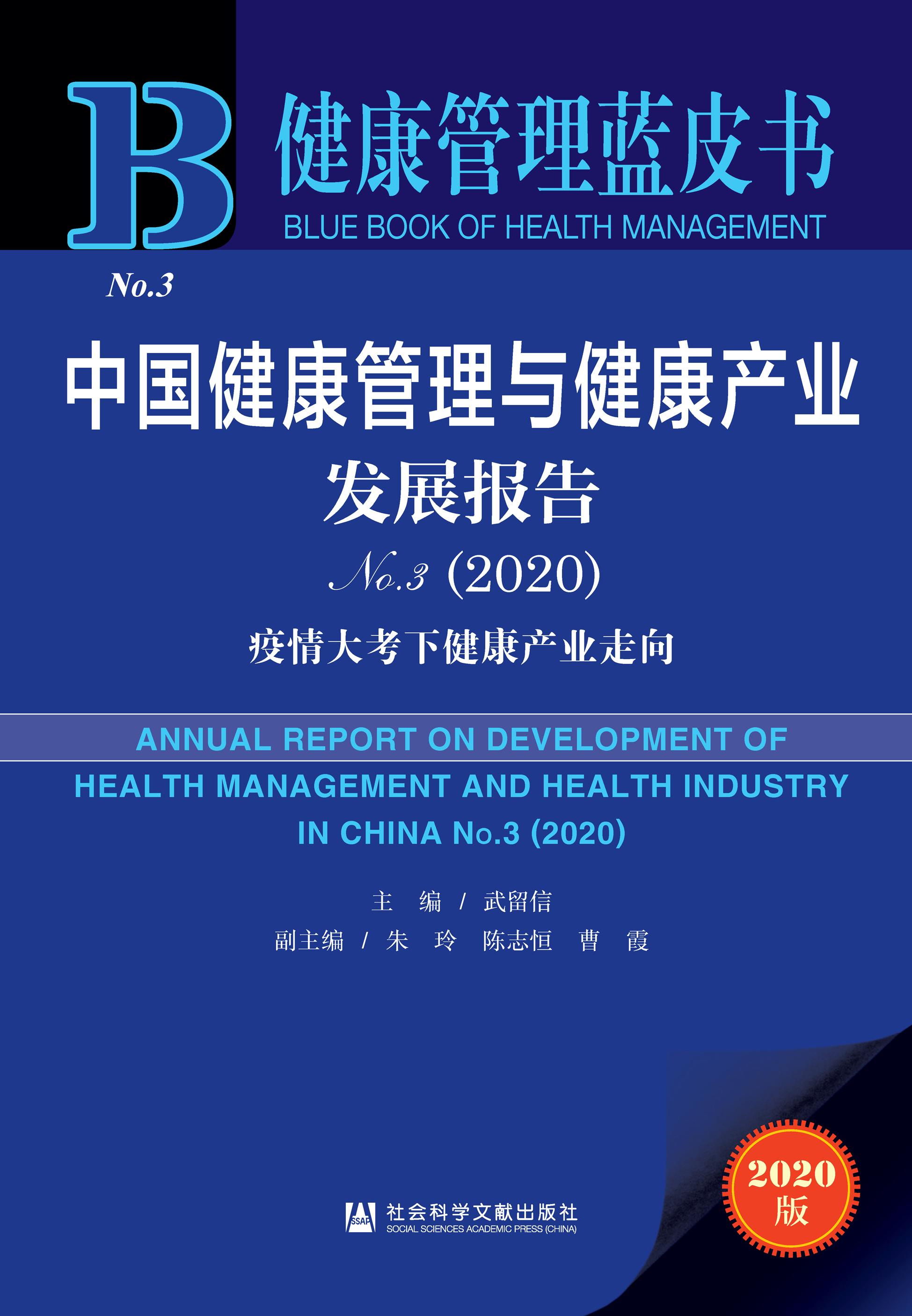 中国健康管理与健康产业发展报告No.3(2020)