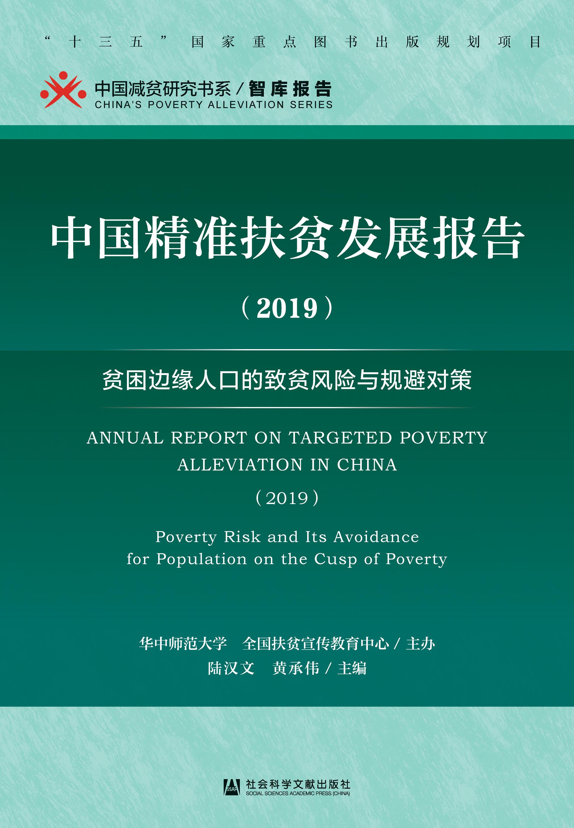 中国精准扶贫发展报告(2019)