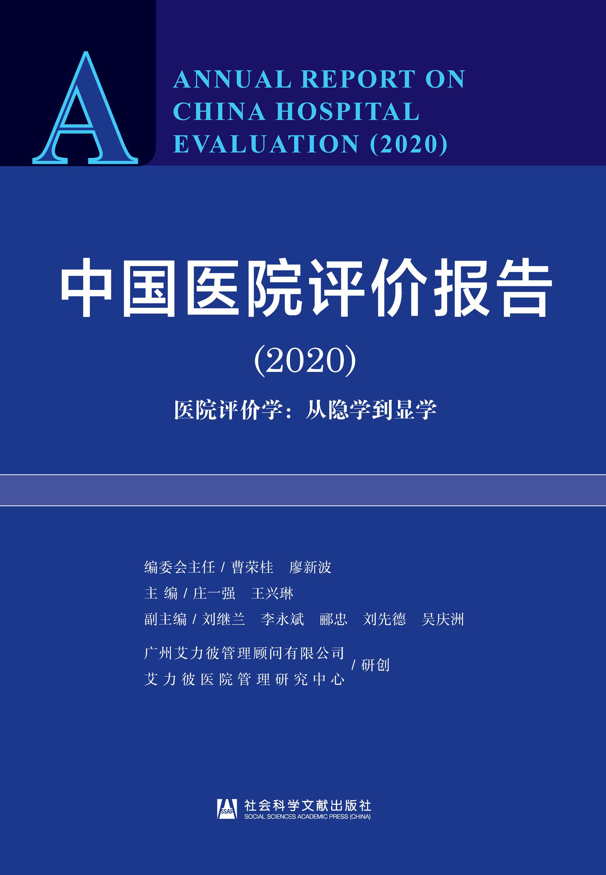 中国医院评价报告(2020)