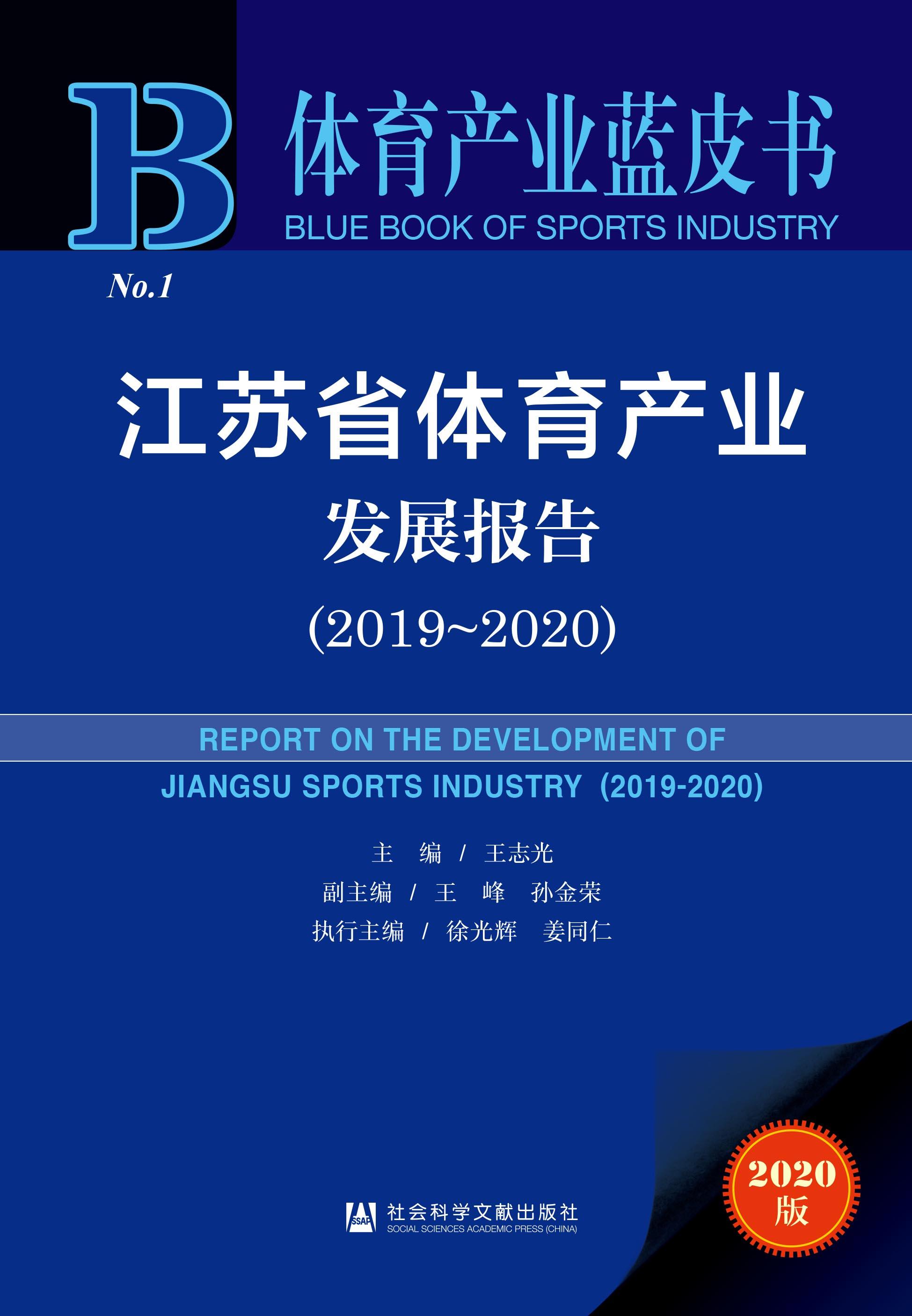 江苏省体育产业发展报告(2019~2020)