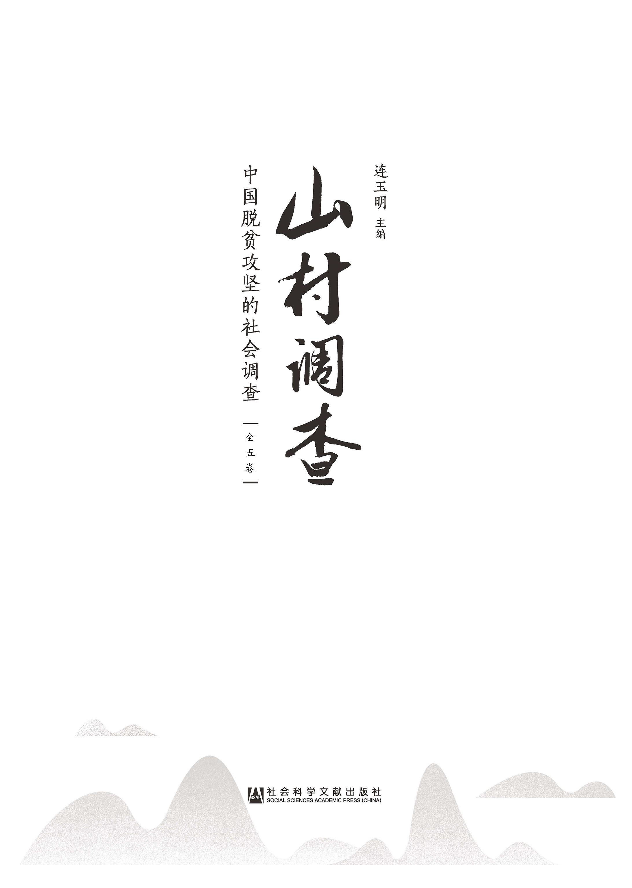 山村调查:中国脱贫攻坚的社会调查(全5卷)