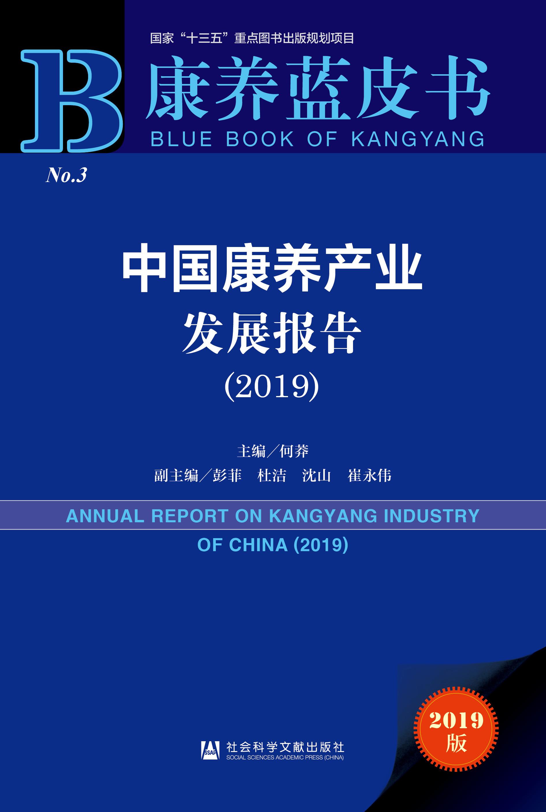 中国康养产业发展报告(2019)