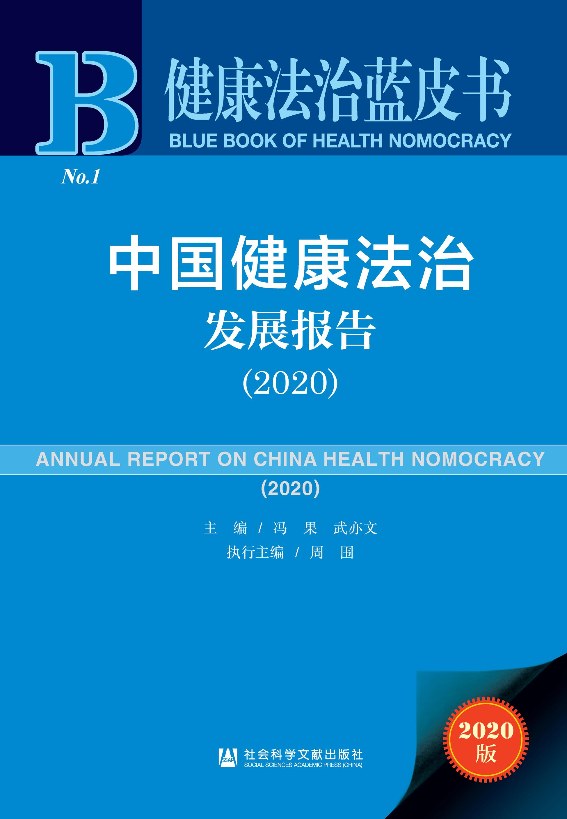 中国健康法治发展报告(2020)