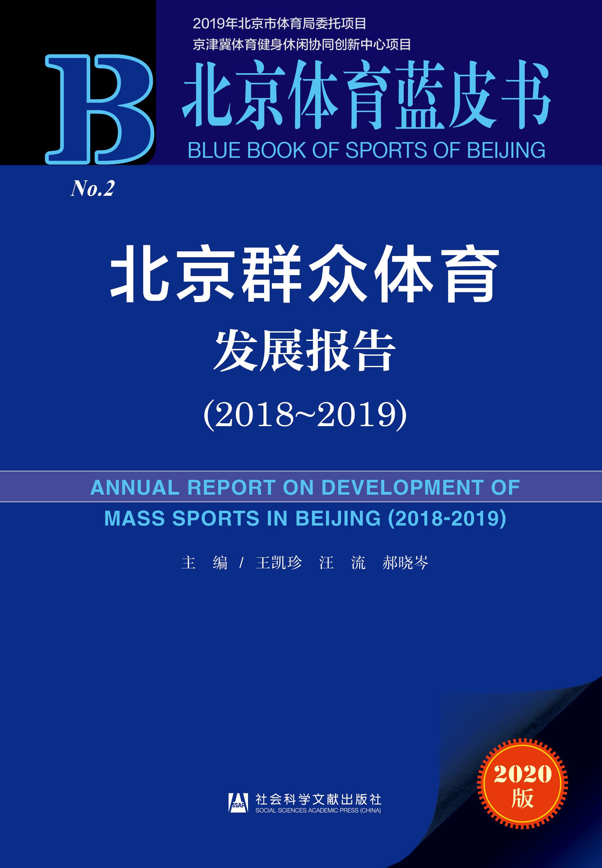 北京群众体育发展报告(2018~2019)