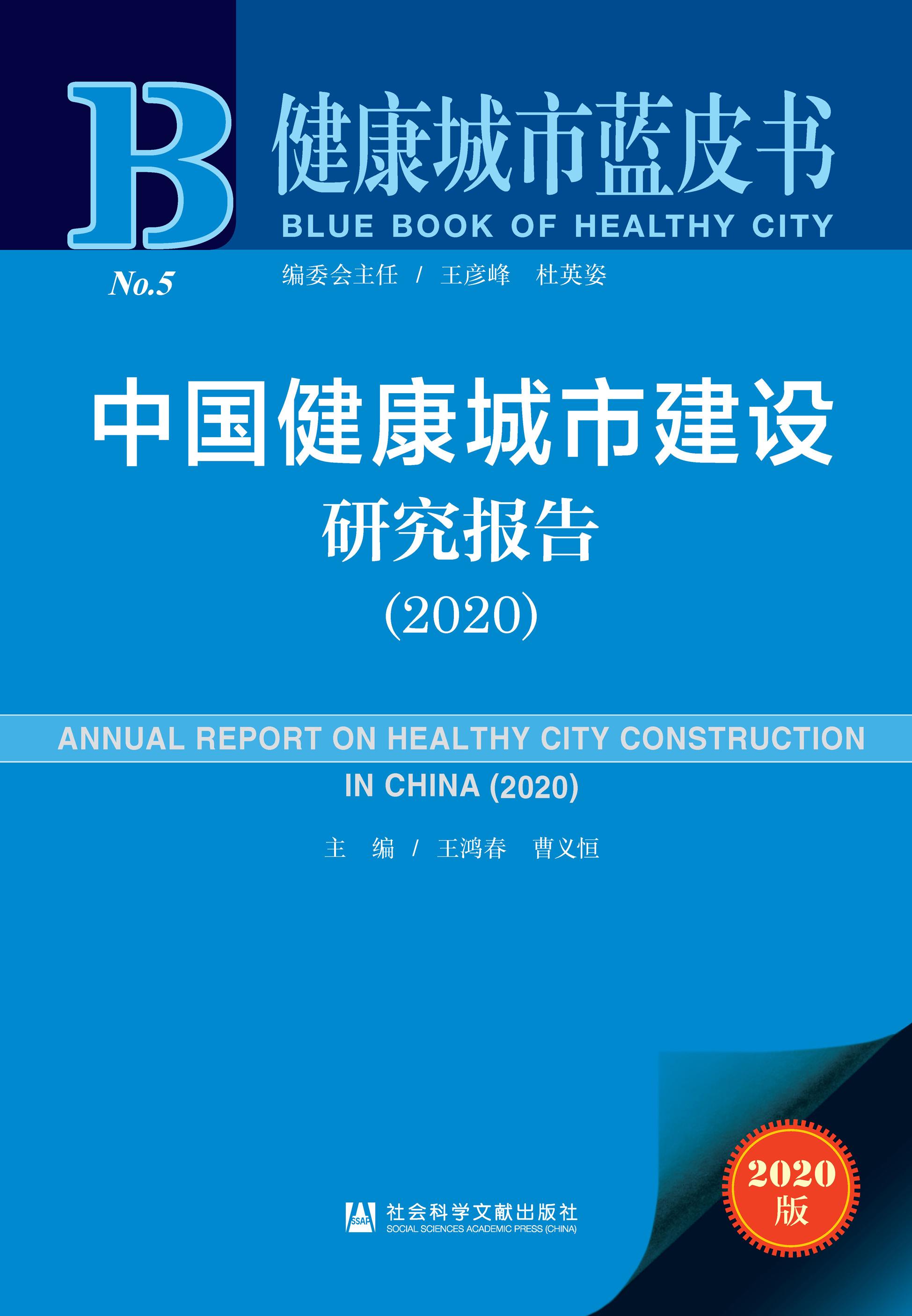 中国健康城市建设研究报告(2020)