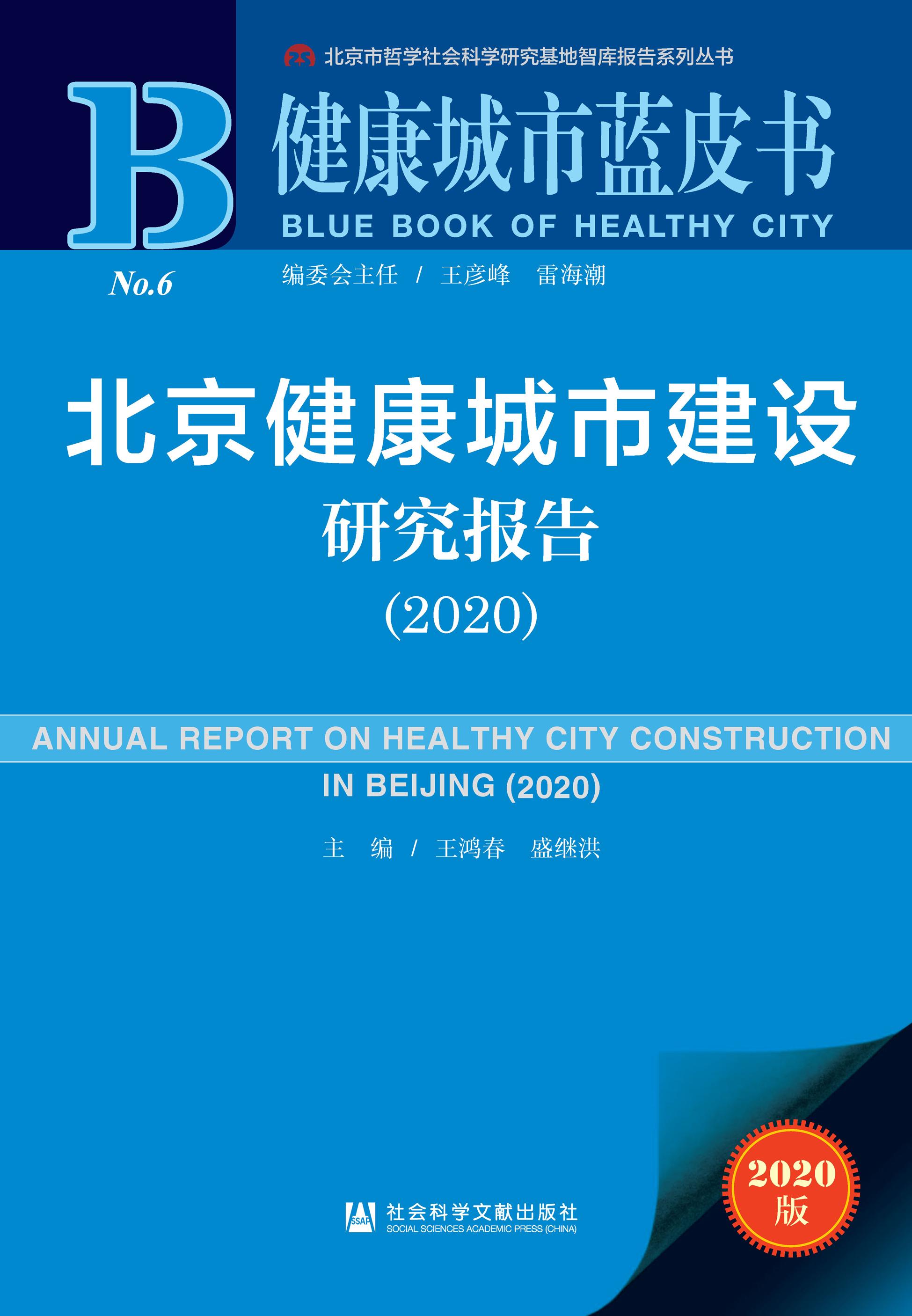 北京健康城市建设研究报告(2020)