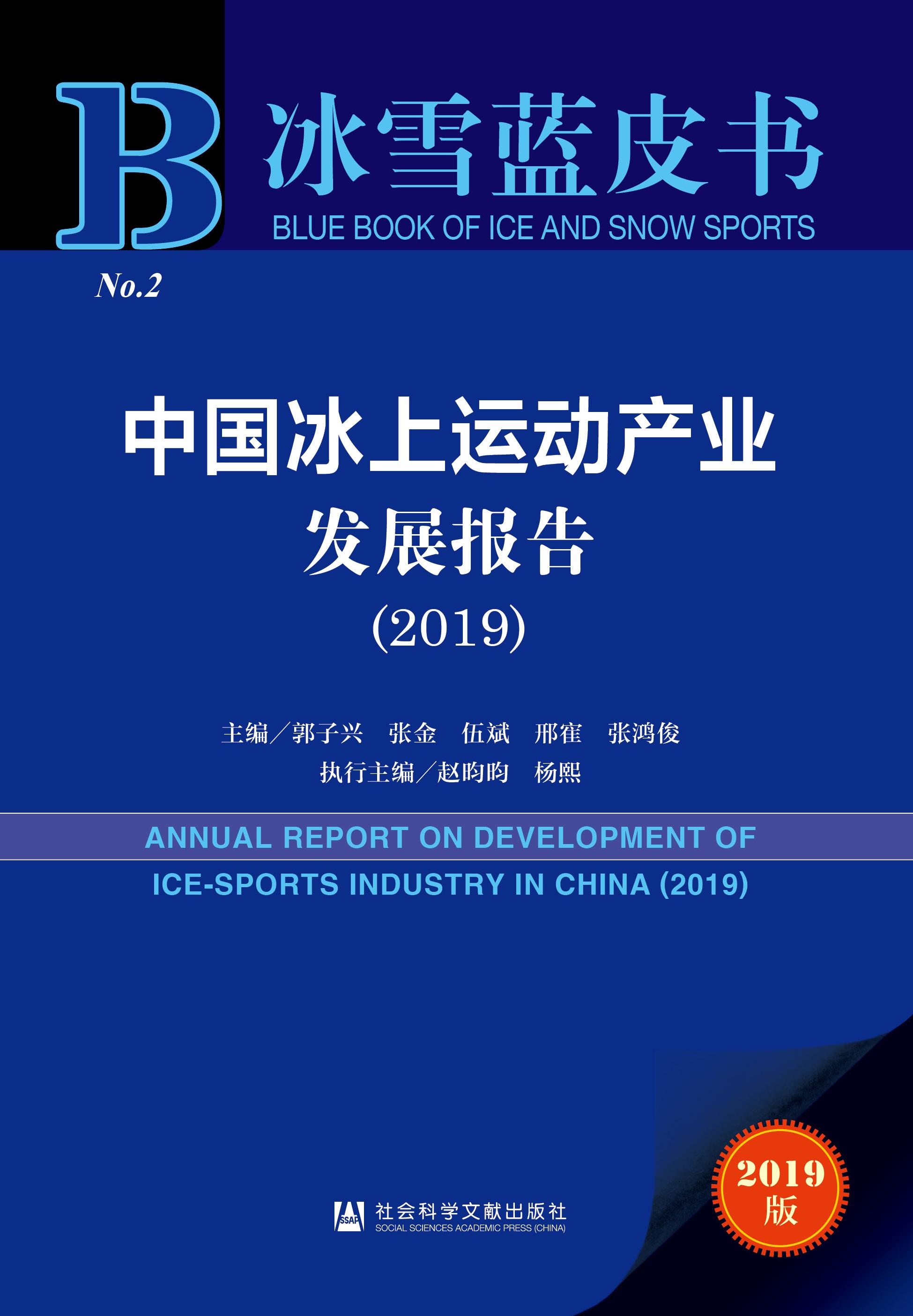 中国冰上运动产业发展报告(2019)