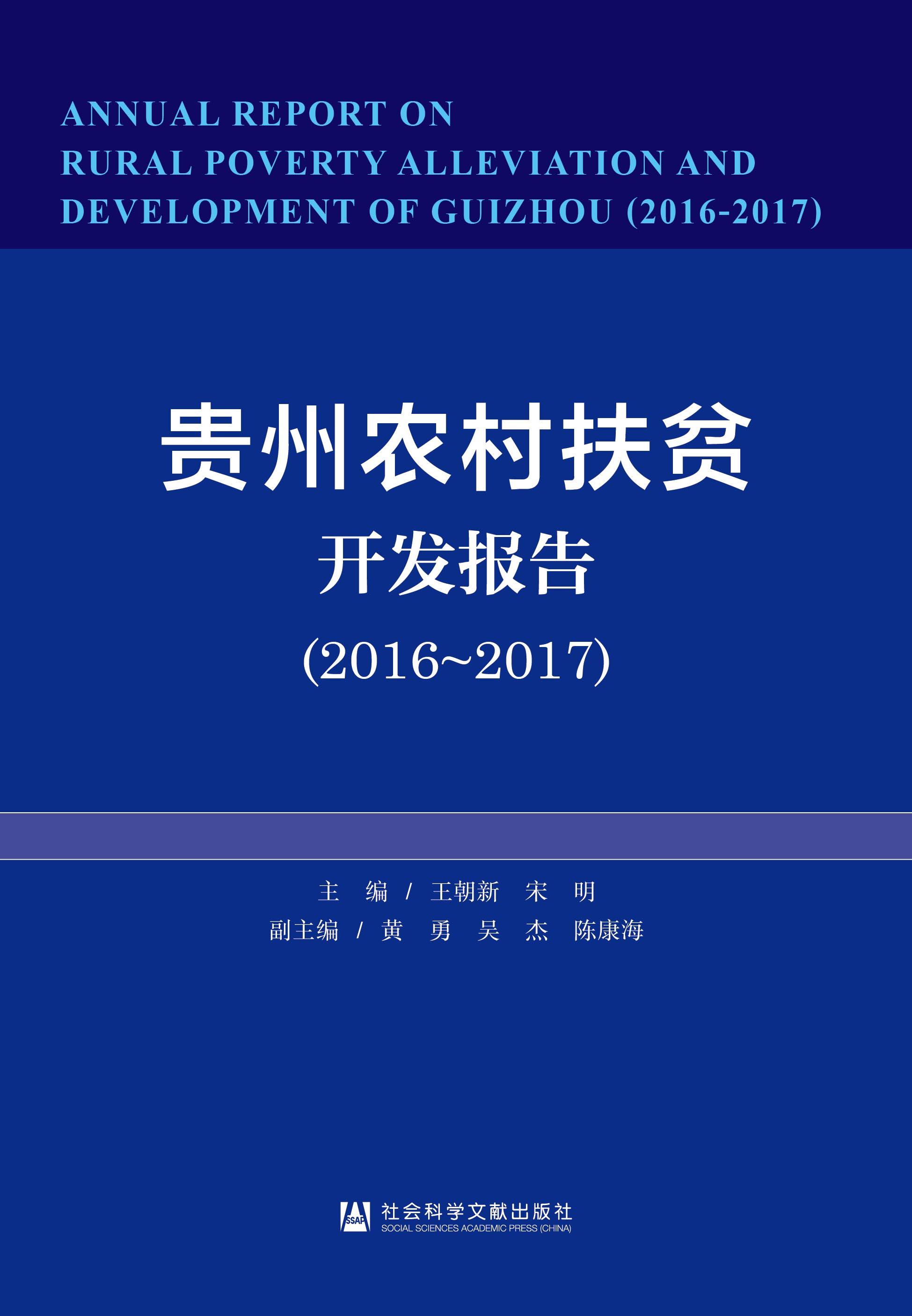 贵州农村扶贫开发报告(2016~2017)
