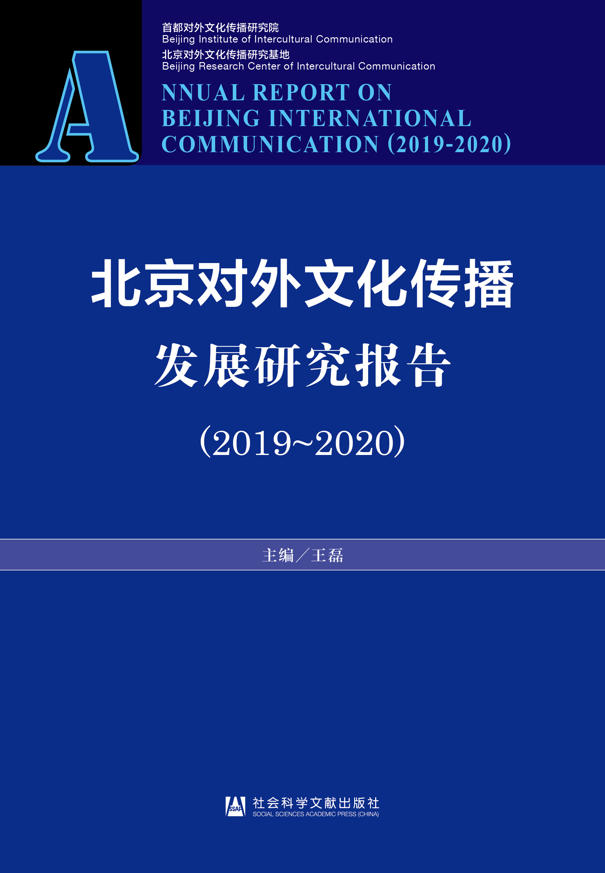 北京对外文化传播发展研究报告(2019~2020)