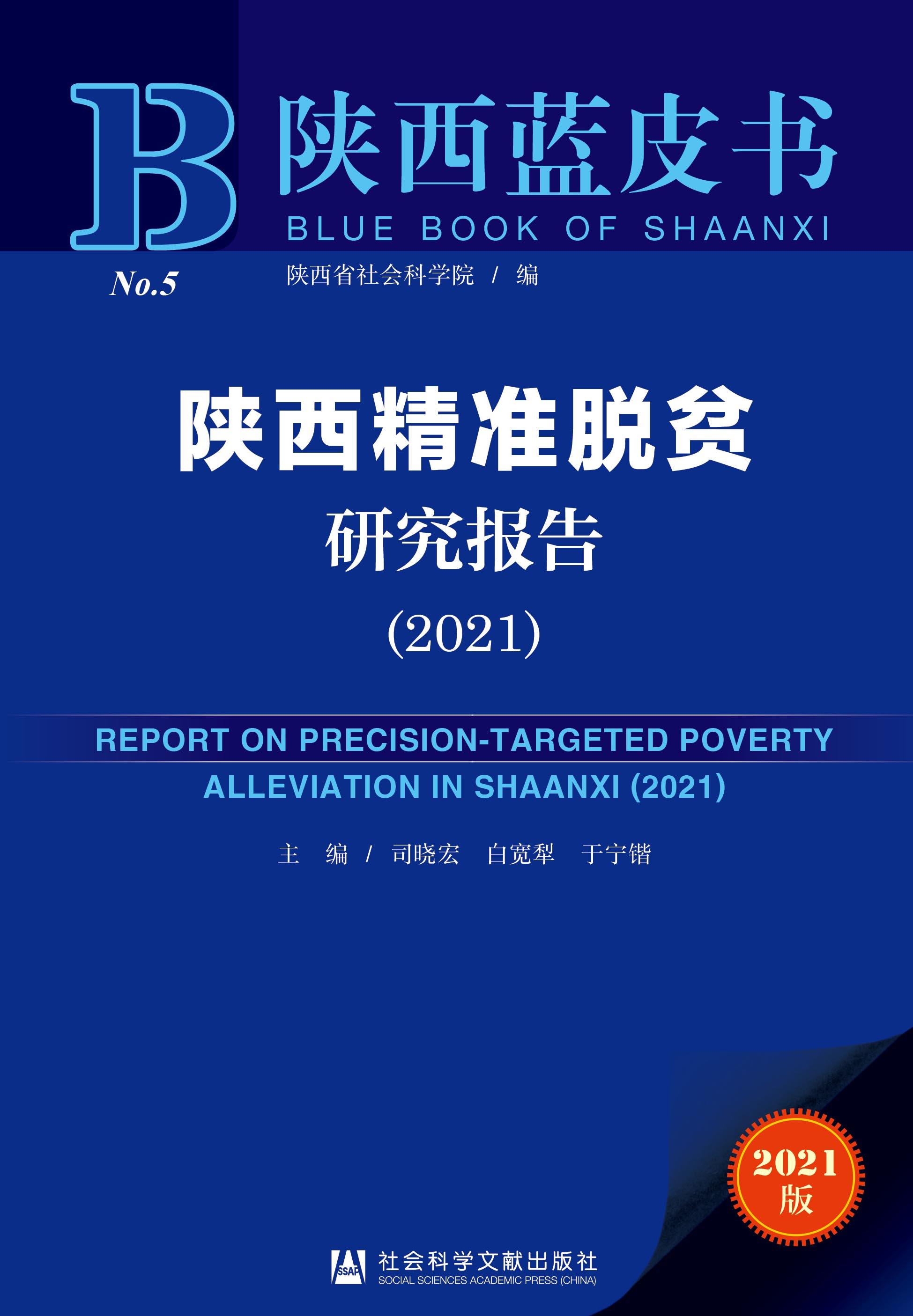 陕西精准脱贫研究报告(2021)
