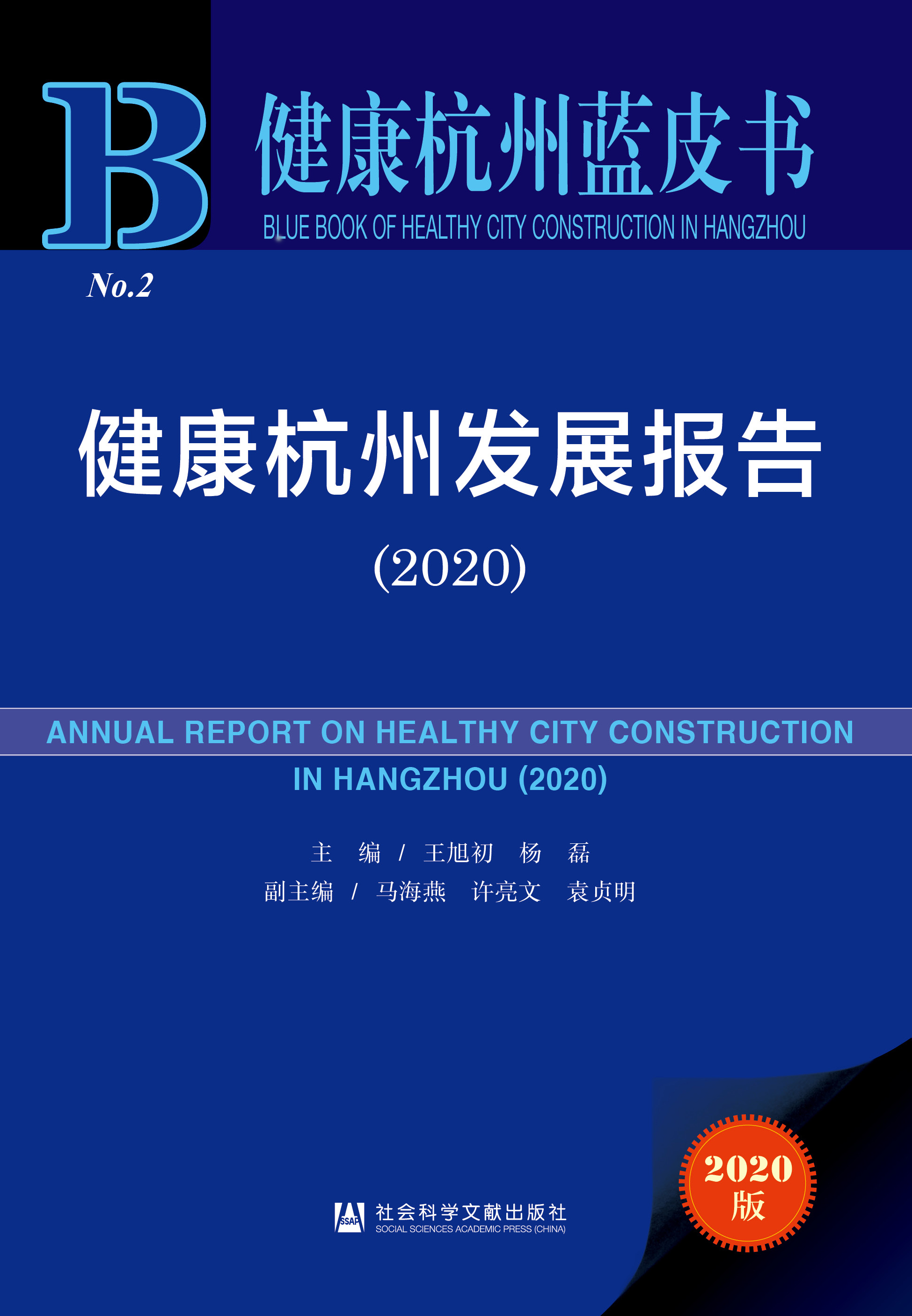 健康杭州发展报告(2020)