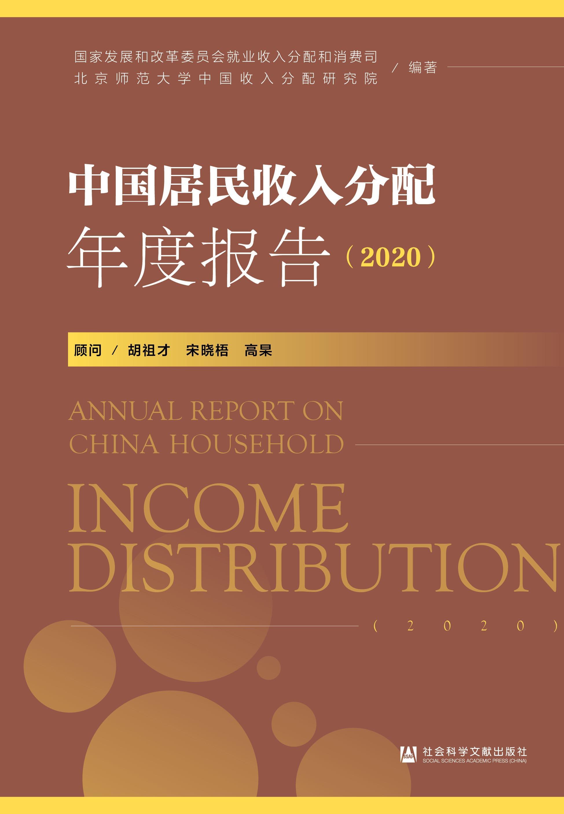中国居民收入分配年度报告(2020)