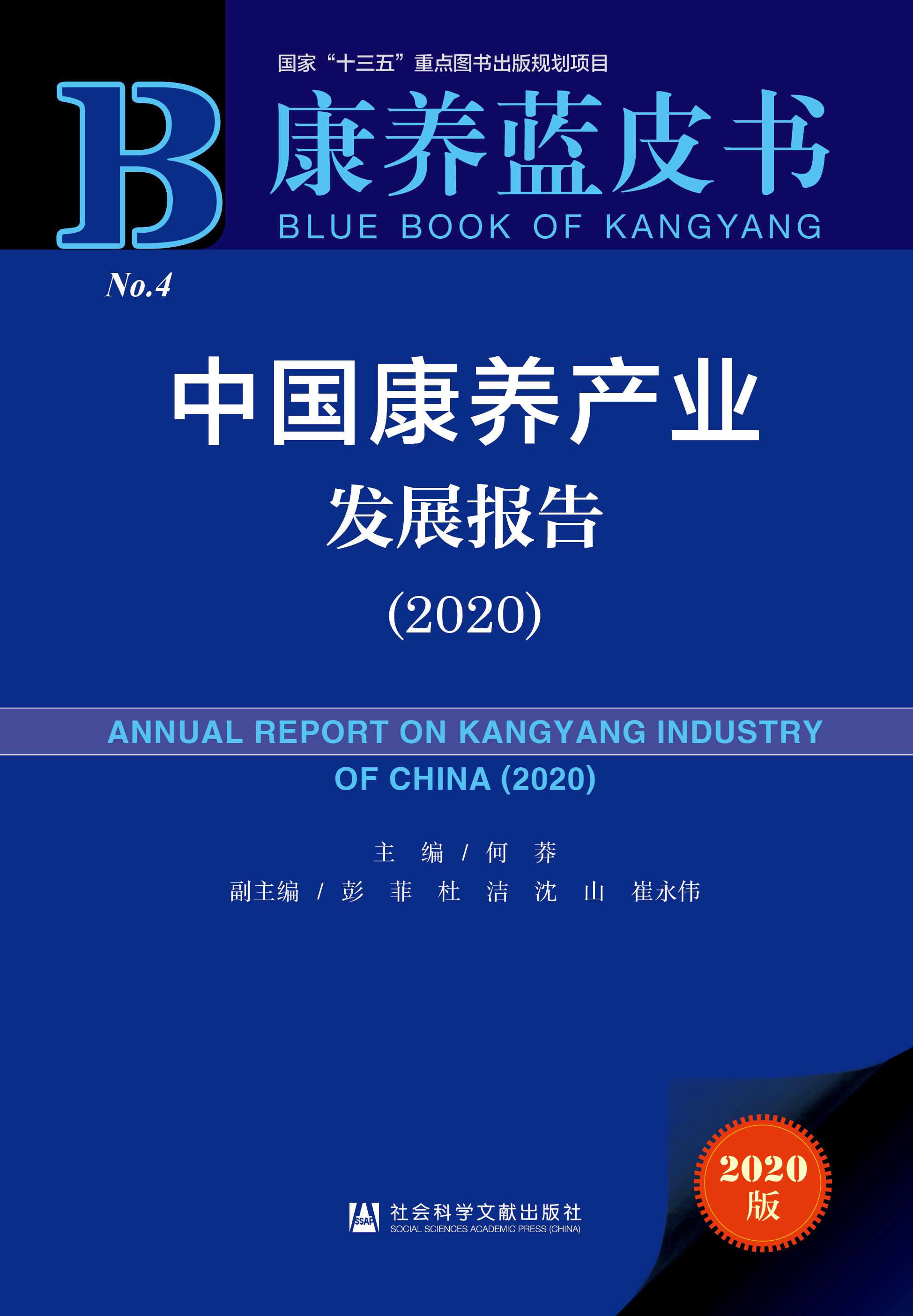 中国康养产业发展报告(2020)