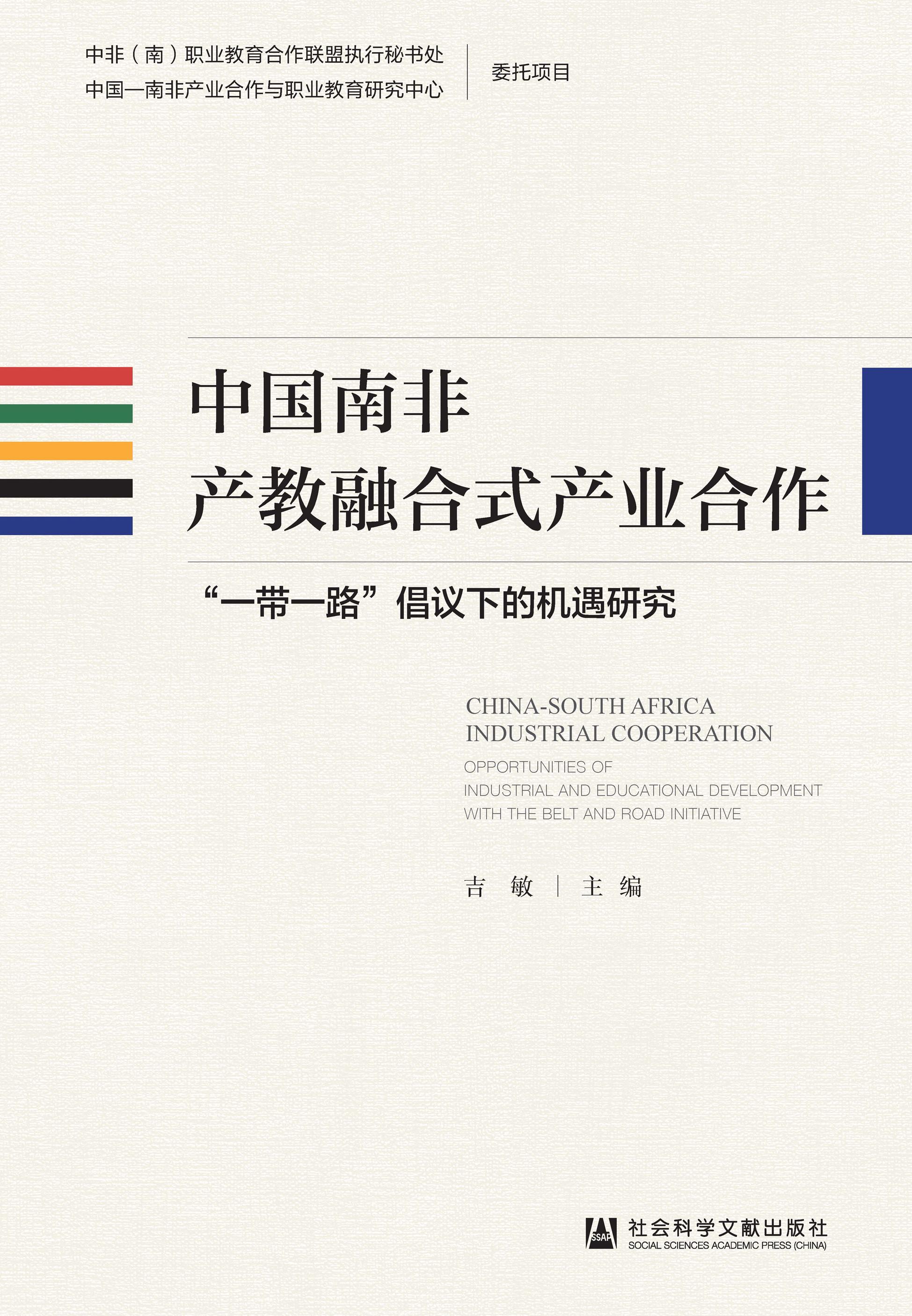 """中国南非产教融合式产业合作:""""一带一路""""倡议下的机遇研究"""