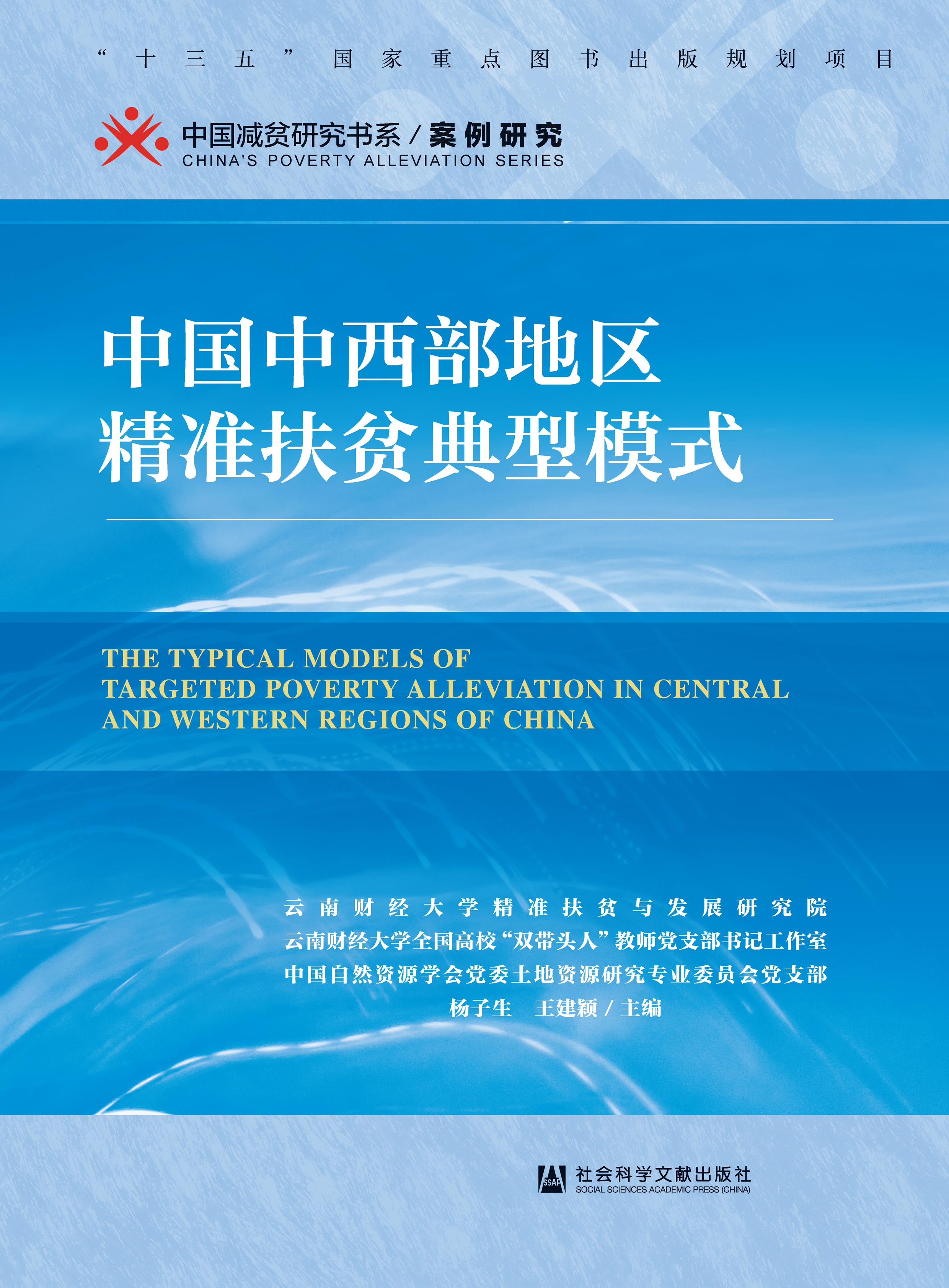 中国中西部地区精准扶贫典型模式