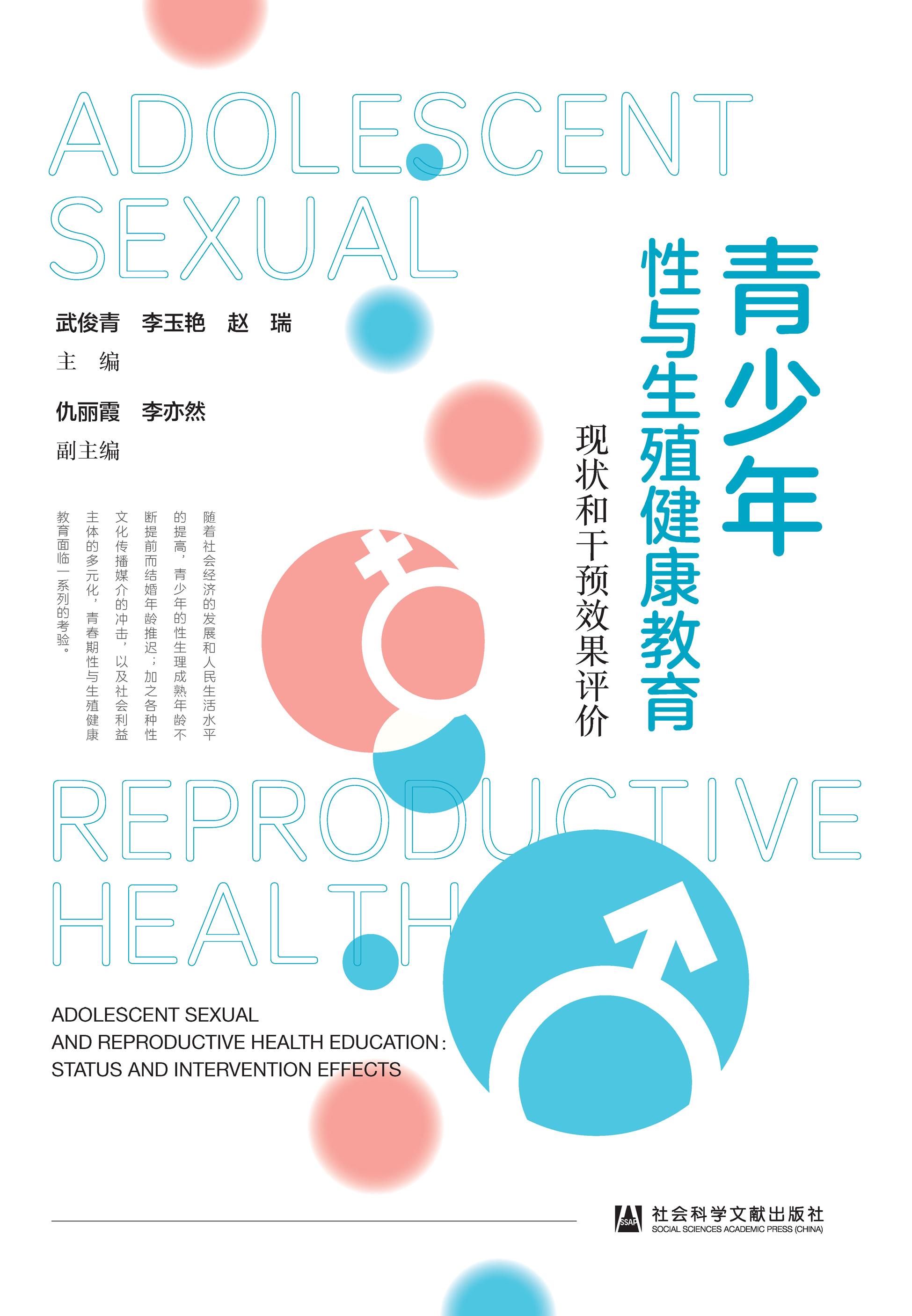 青少年性与生殖健康教育
