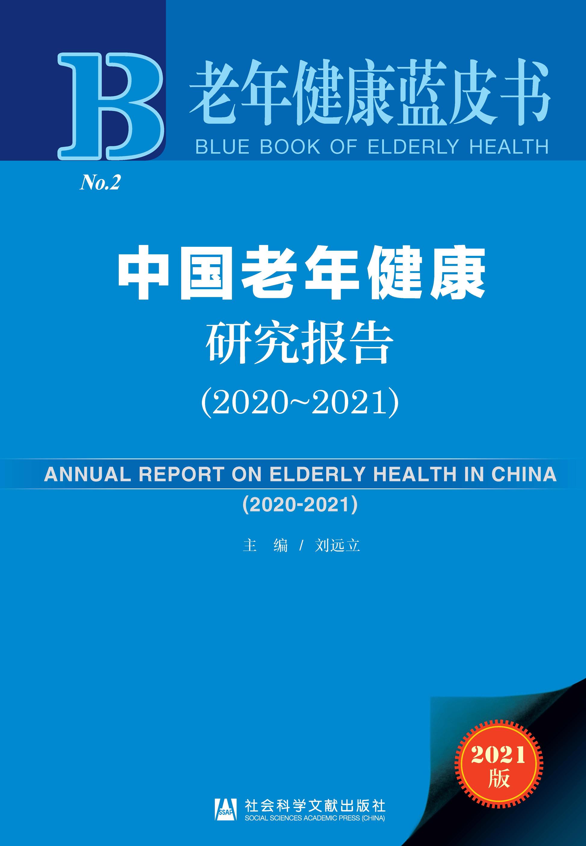 中国老年健康研究报告(2020~2021)