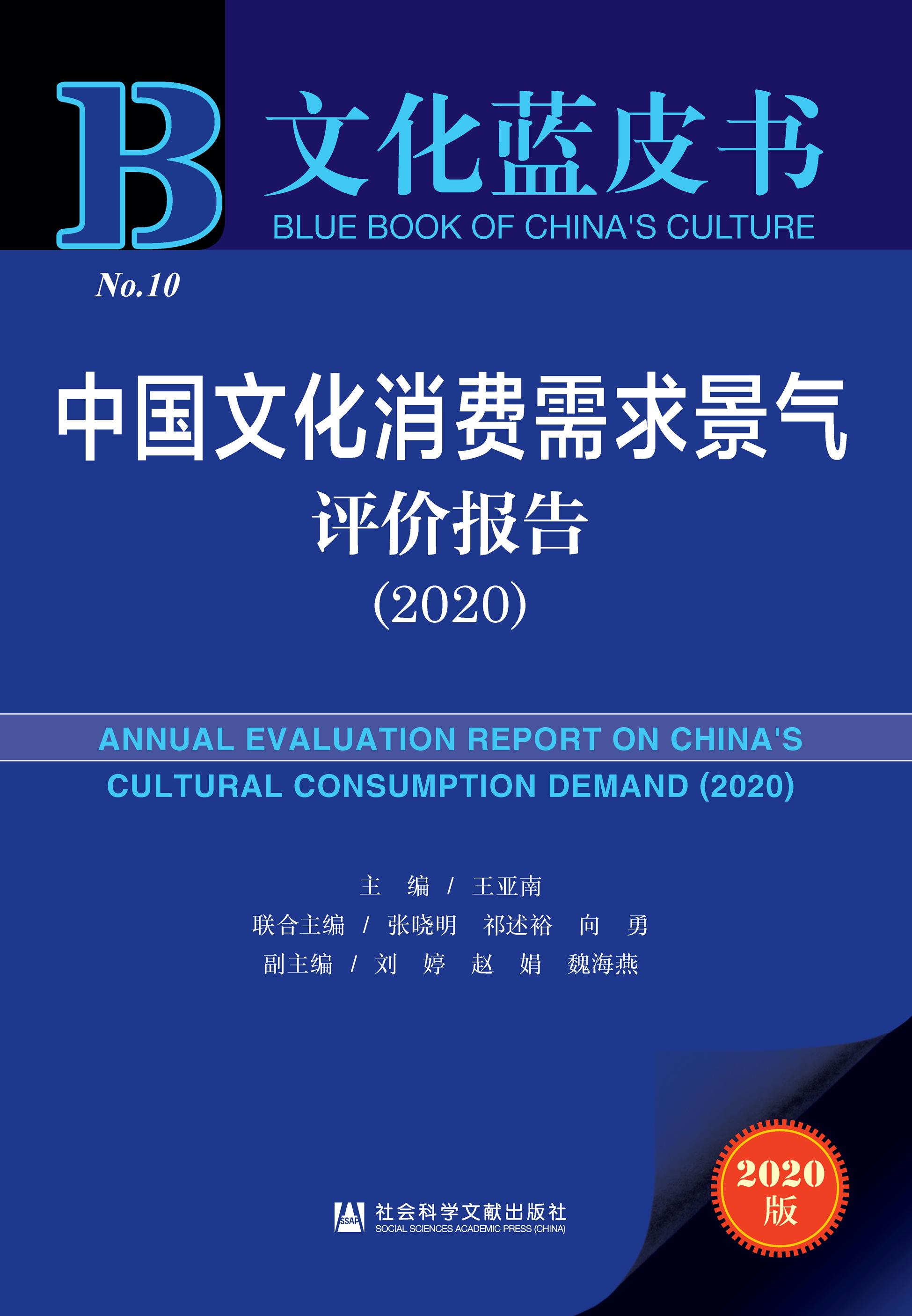 中国文化消费需求景气评价报告(2020)