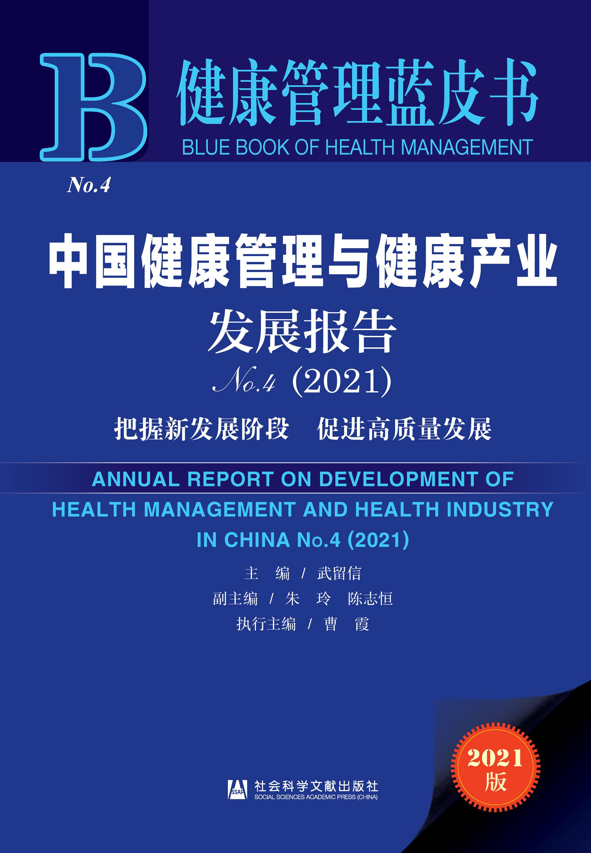 中国健康管理与健康产业发展报告No.4(2021)