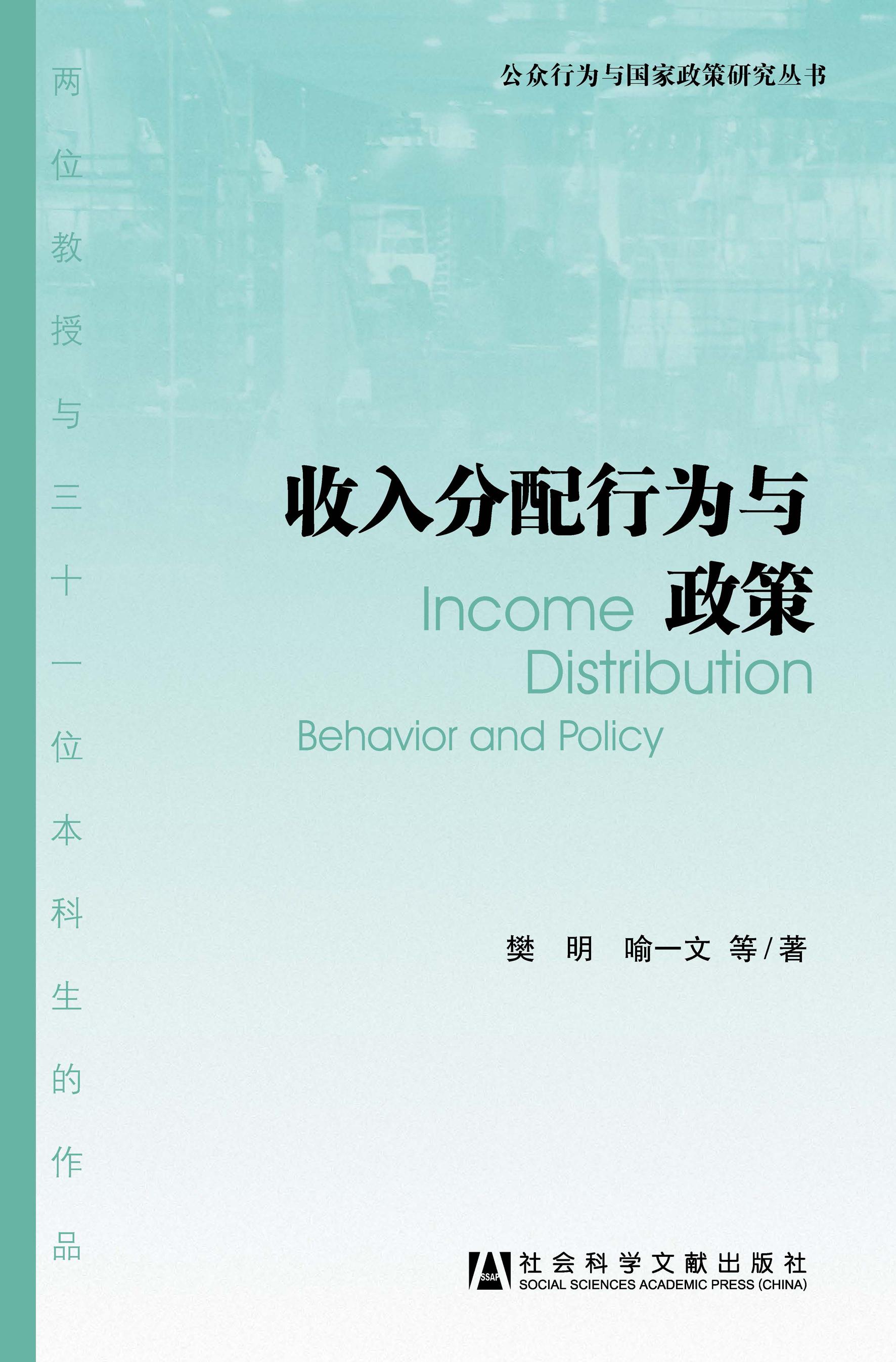 收入分配行为与政策