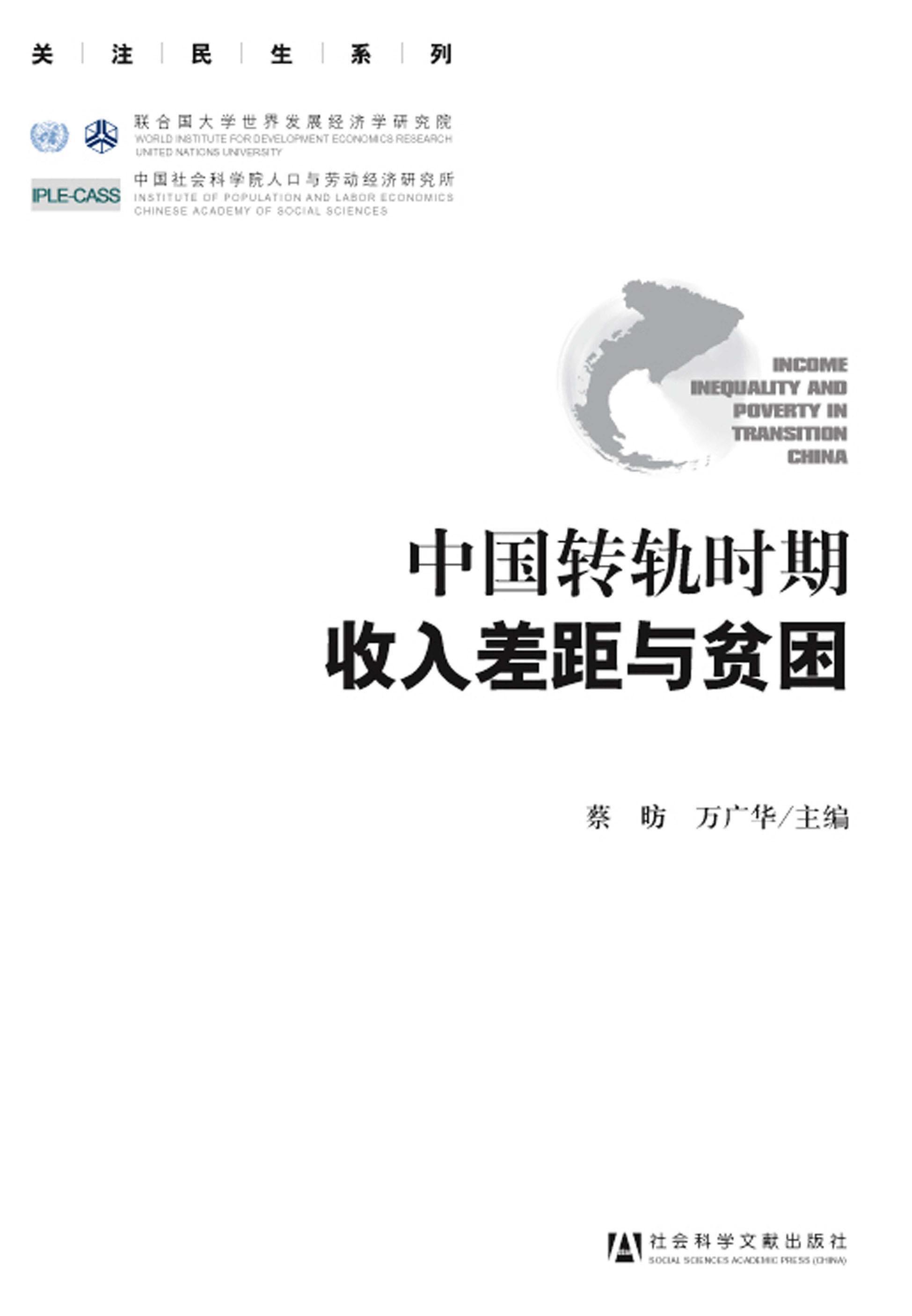 中国转轨时期收入差距与贫困