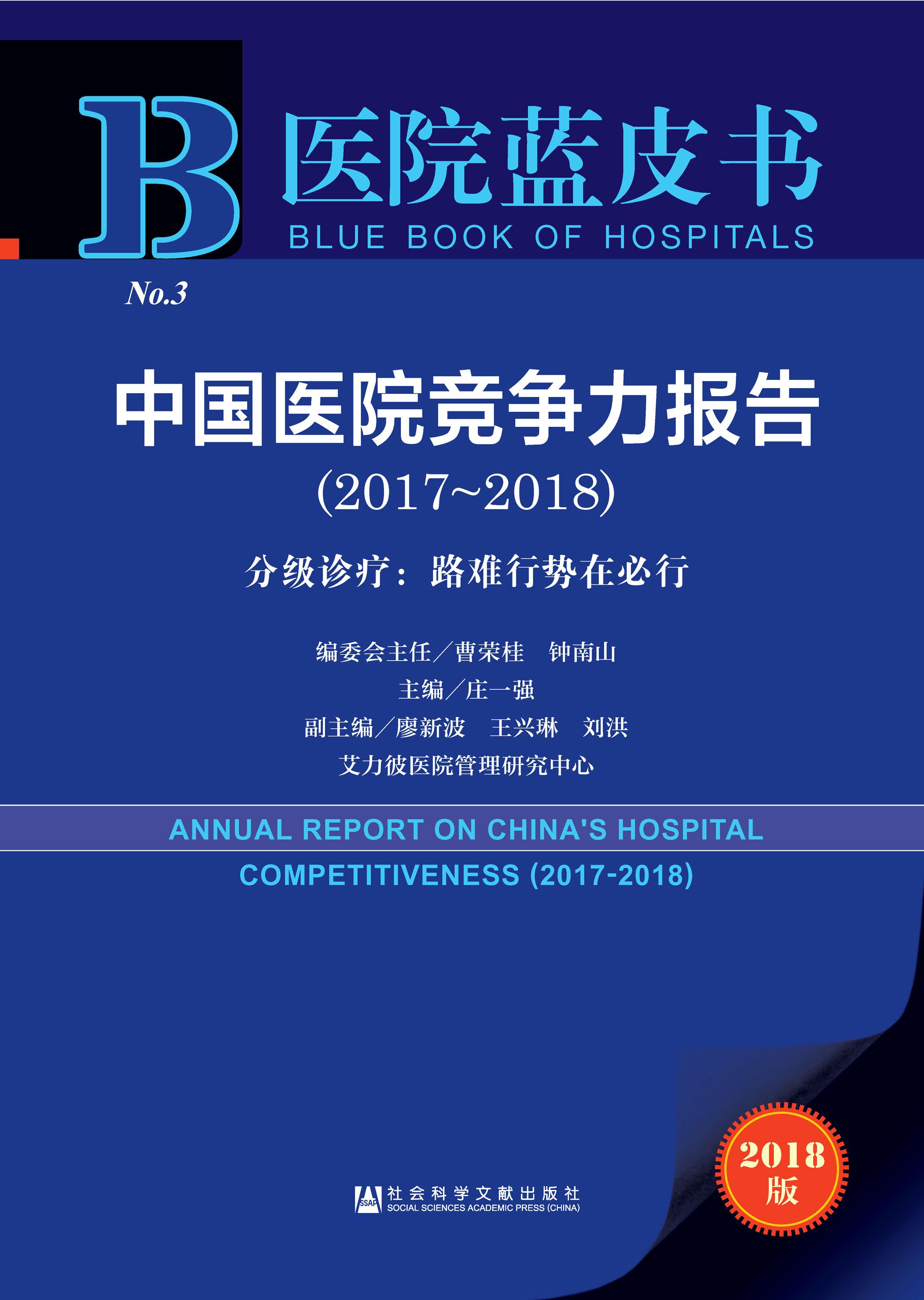 中国医院竞争力报告(2017~2018)