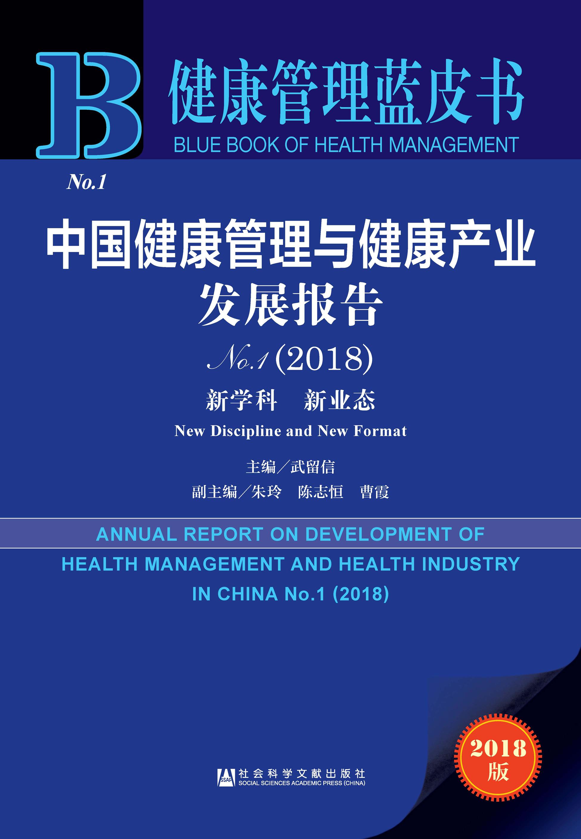 中国健康管理与健康产业发展报告No.1(2018)