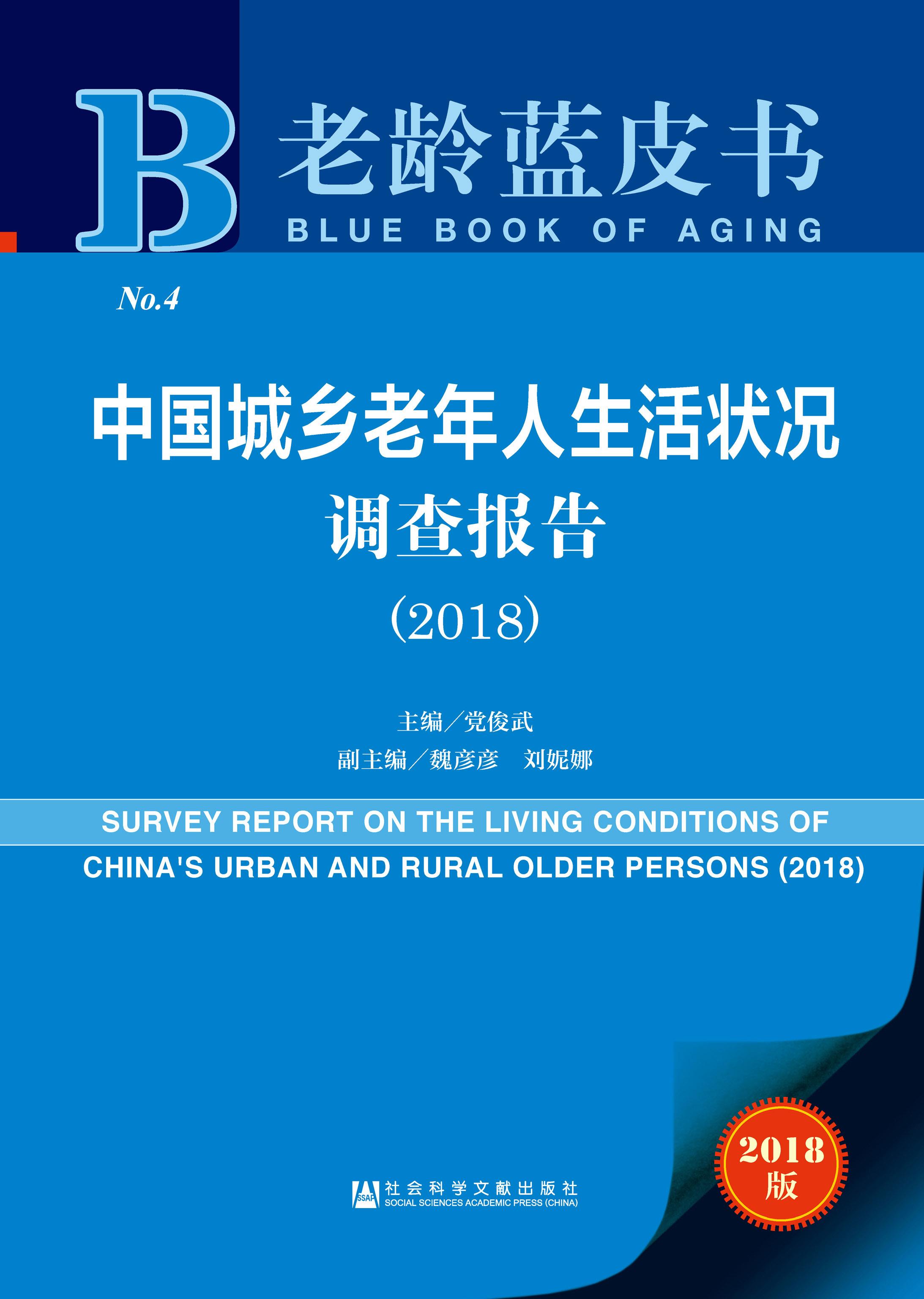 中国城乡老年人生活状况调查报告(2018)