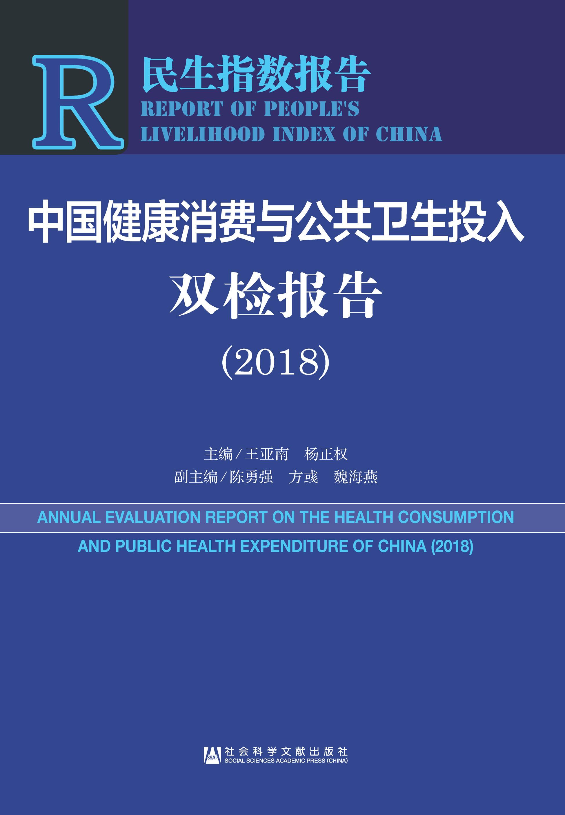 中国健康消费与公共卫生投入双检报告(2018)